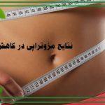 مزوتراپی برای کاهش وزن