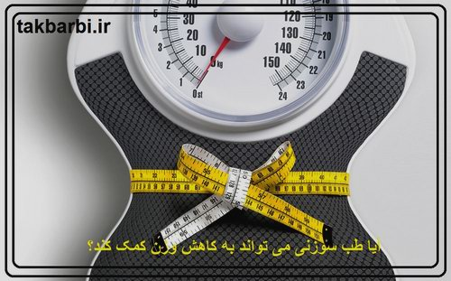 آیا طب سوزنی برای کاهش وزن مفید است