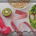 رژیم غذایی برای لاغری