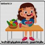 غذای سالم خوردن